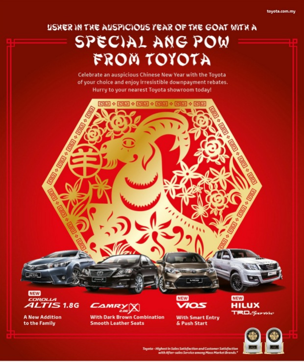 Chinese New Year Sales Promotions